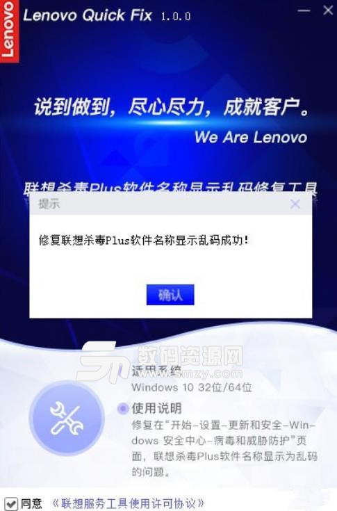 Lenovo Quick Fix联想杀毒Plus软件名称显示乱码修复工具官方版