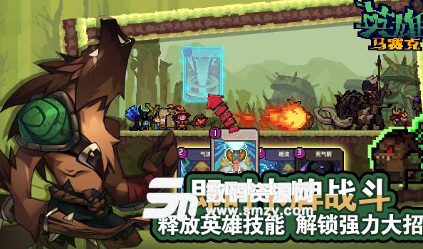马赛克英雄iOS版图片
