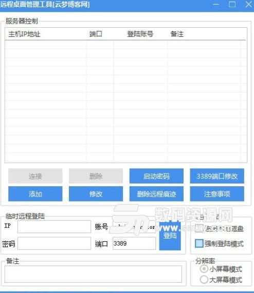 云梦远程桌面管理工具免费版