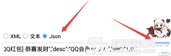QQXMLqq图片跳转手机版
