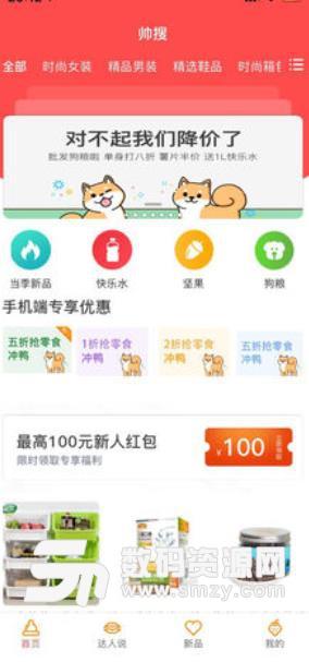 帅搜app