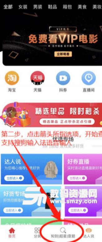 帅搜app怎么使用