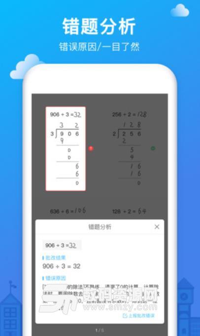 爱作业苹果版下载