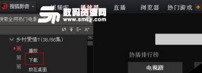 搜狐影音怎么快速下载视频图片