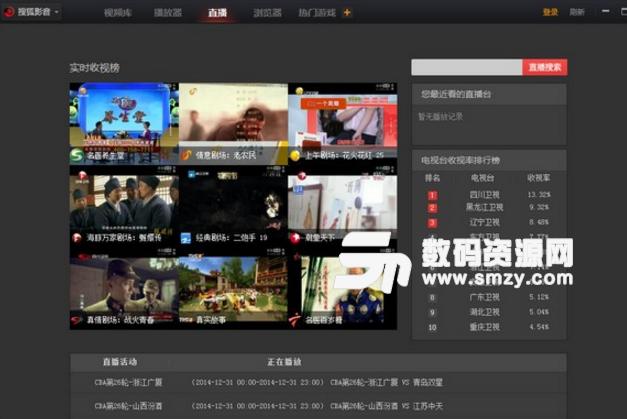 搜狐影音怎么观看电视直播
