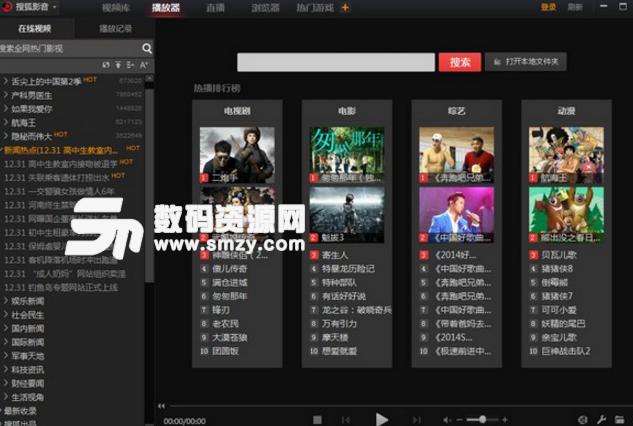搜狐影音怎么观看电视直播图片