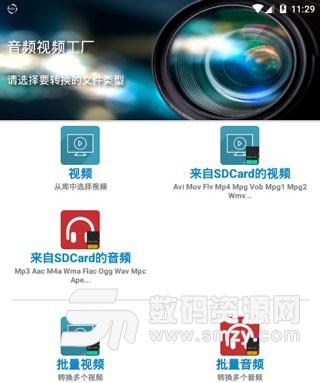 格式工廠5.0漢化版免費版