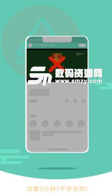 蜀山浏览器安卓版
