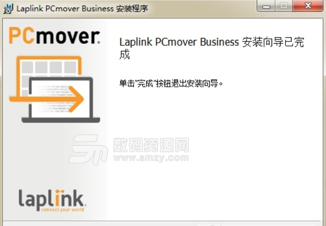 PCmover Business中文版