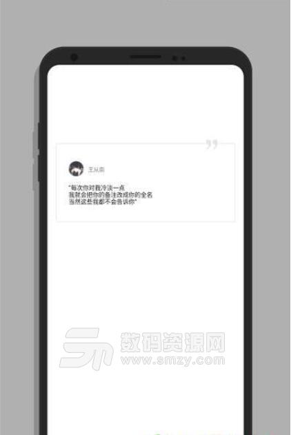 文字壁紙制作安卓版介紹