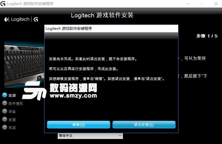 logitech gaming software官方版