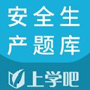 安全生产题库APP安卓版v1.0.0 手机版