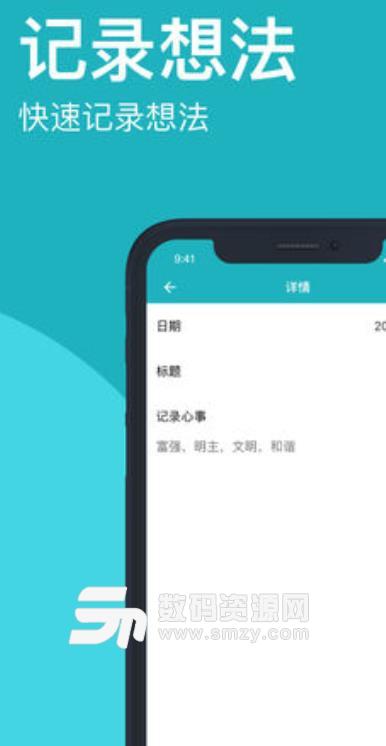 心事筆記app蘋果版下載