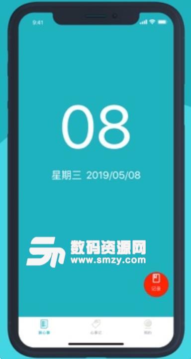 心事筆記app蘋果版介紹