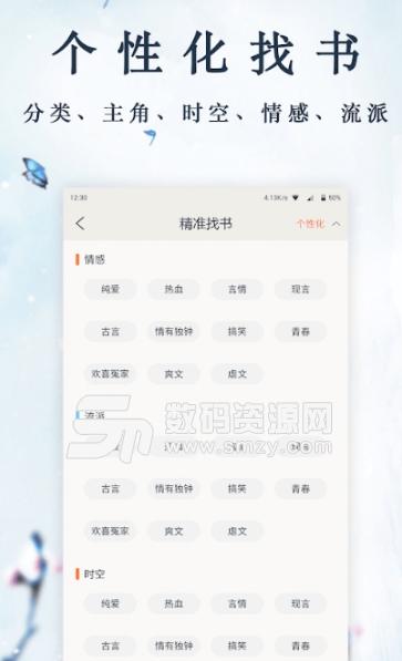 小说迷app安卓版