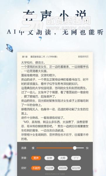 小说迷安卓版