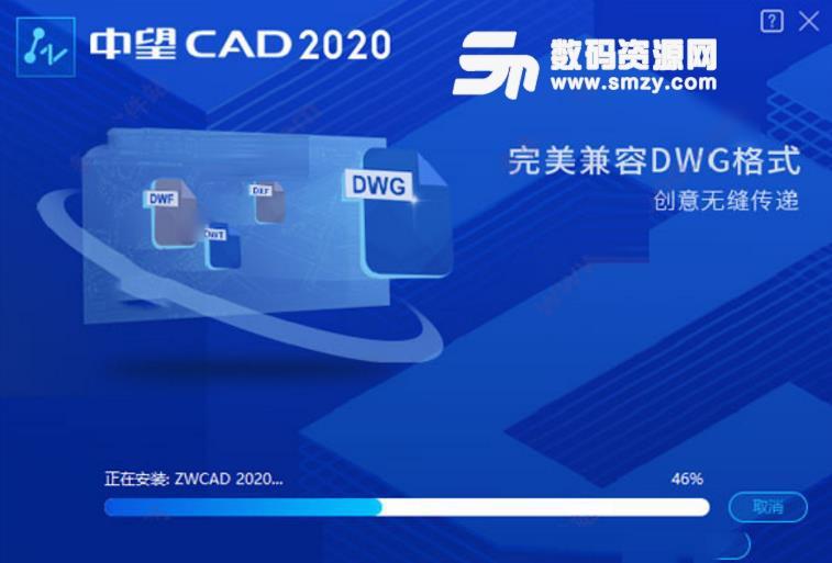 中望CAD2020官方版下載