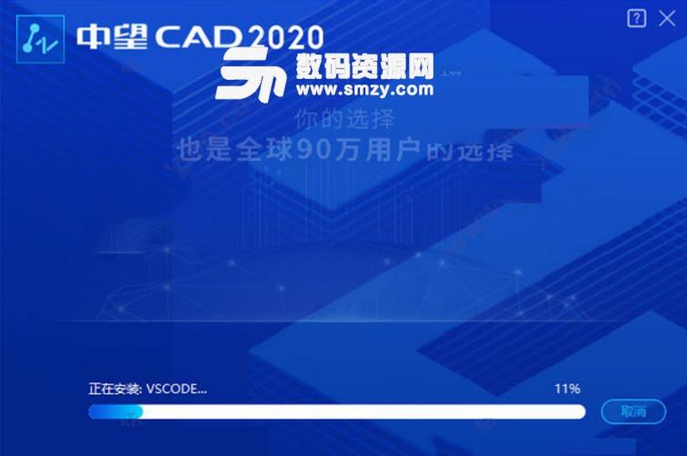 中望CAD2020免費版