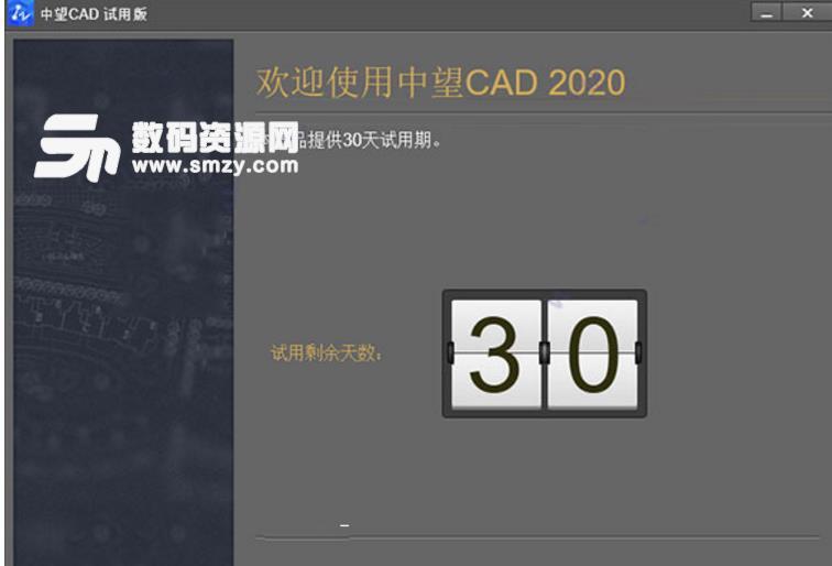 中望CAD2020安裝教程