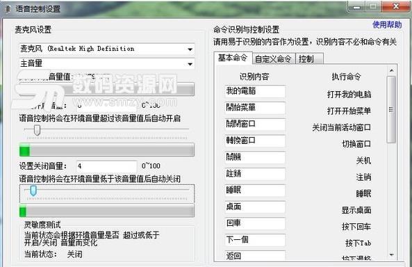 ZS語音識別軟件官方版