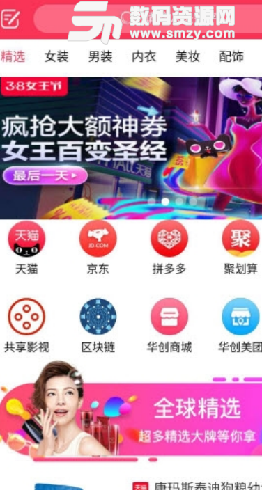 华创购物手机版