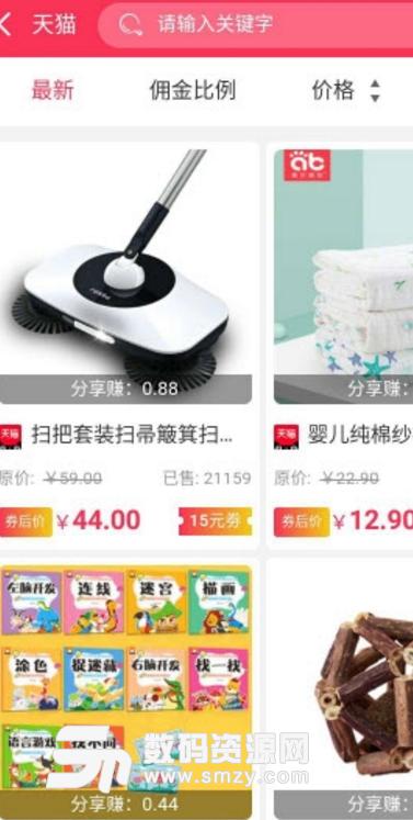 华创购物手机正式版