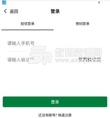 定南融媒體app
