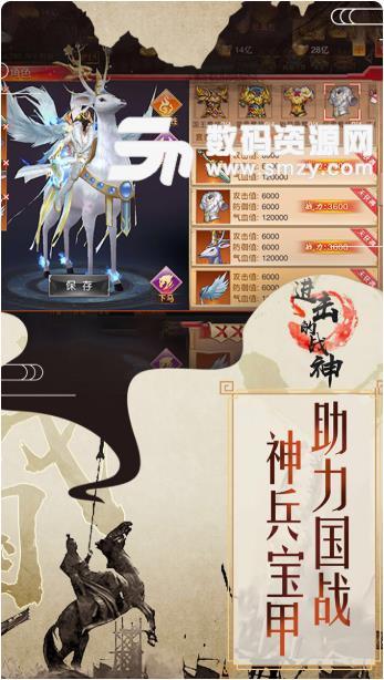 進擊的戰神安卓九游版下載