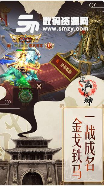 進擊的戰神安卓九游版