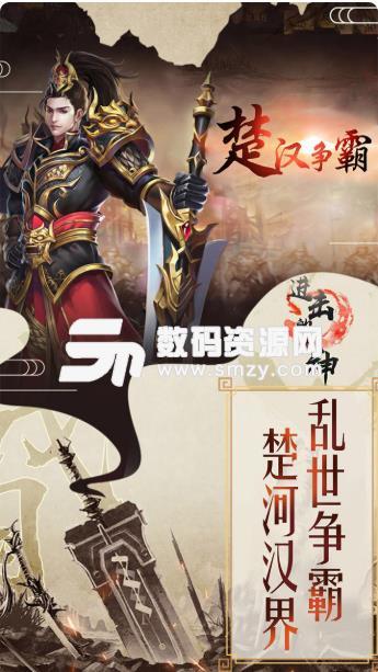 進擊的戰神安卓九游版介紹