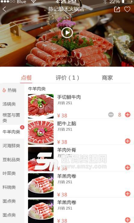 下载_食溯源手机版下载