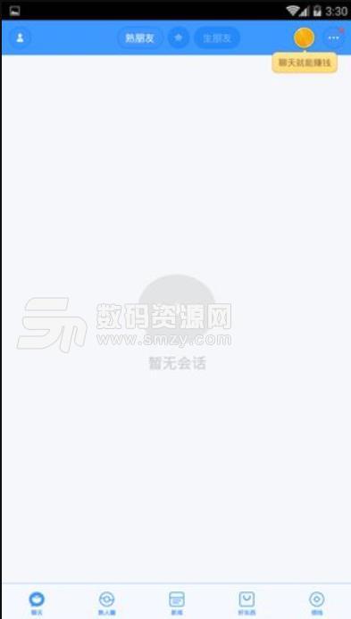 锤子聊天宝安卓版下载