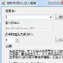 定时关闭DLL注入程序免费版
