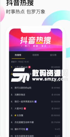 抖音短視頻app蘋果版