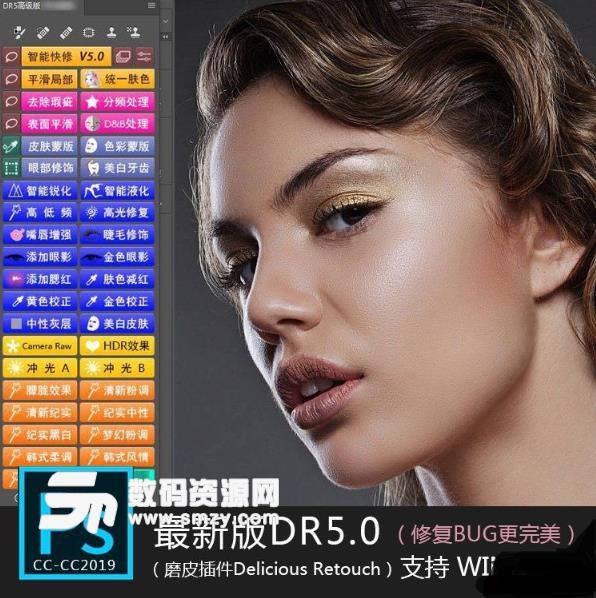 PS dr5.0加強版插件漢化版