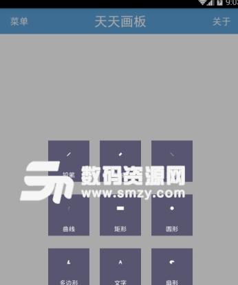 天天畫板app手機版