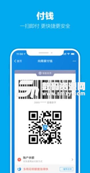 支付寶錢包iOS版截圖