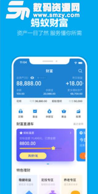 支付寶錢包iOS版