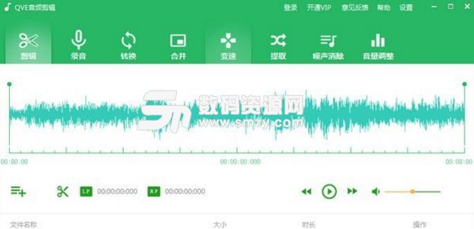 qve音頻剪輯軟件最新版