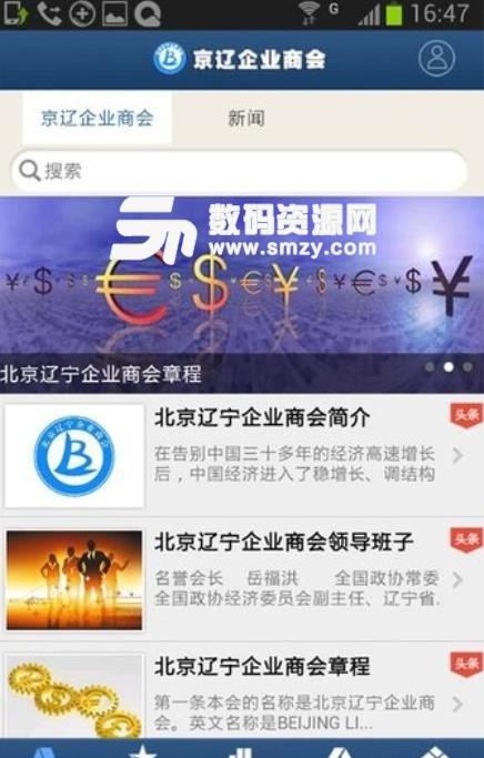 京遼企業商會安卓版截圖