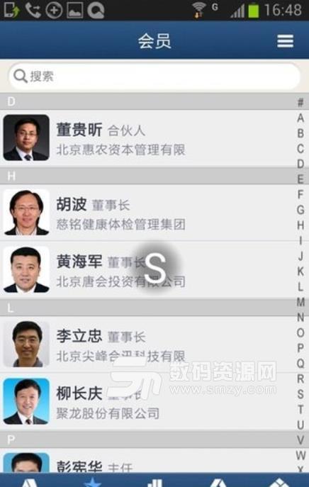 京遼企業商會安卓版