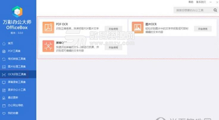 officebox全套離線包最新中文版
