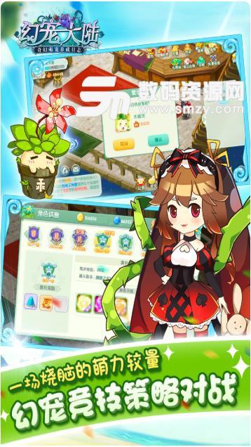 幻寵大陸九游版下載