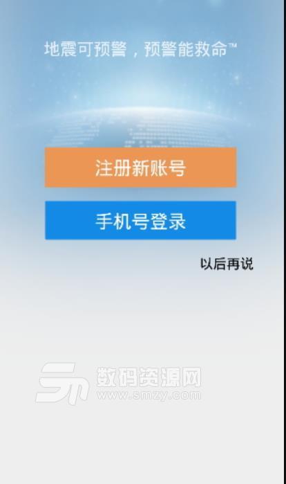 MyShake安卓手机版