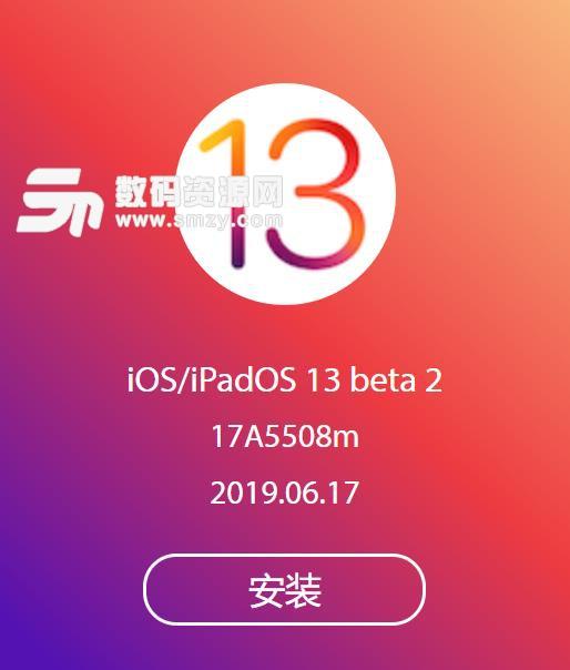 ios13Beta2描述文件