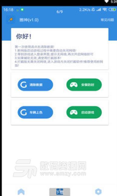 圈神吃鸡辅助app(和平精英防封软件) v1.0 安卓版