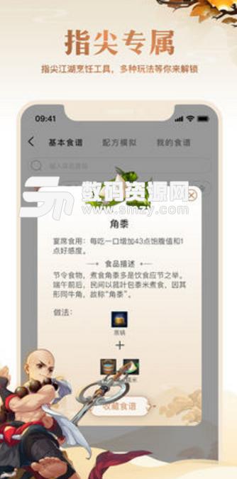 劍網3推欄蘋果版