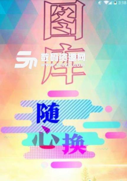 魔方圖庫app介紹