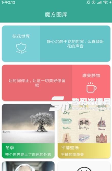 魔方圖庫app下載