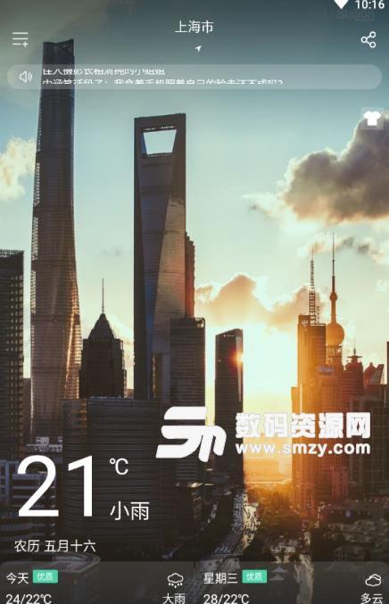 星云天氣app安卓手機版